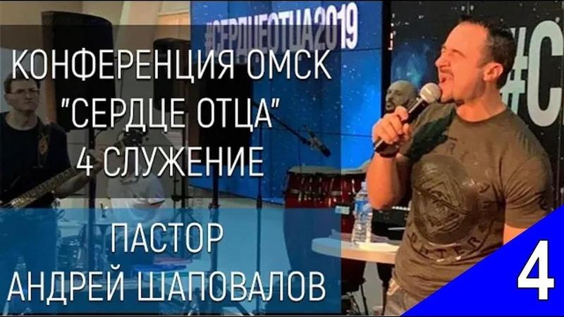 (4 служение) Андрей Шаповалов Тема Сила Отражения Славы Конференция Сердце Отца Oмск, Россия