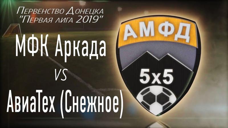 МФК Аркада 4:4 АвиаТех (Снежное) Первая лига 5 тур