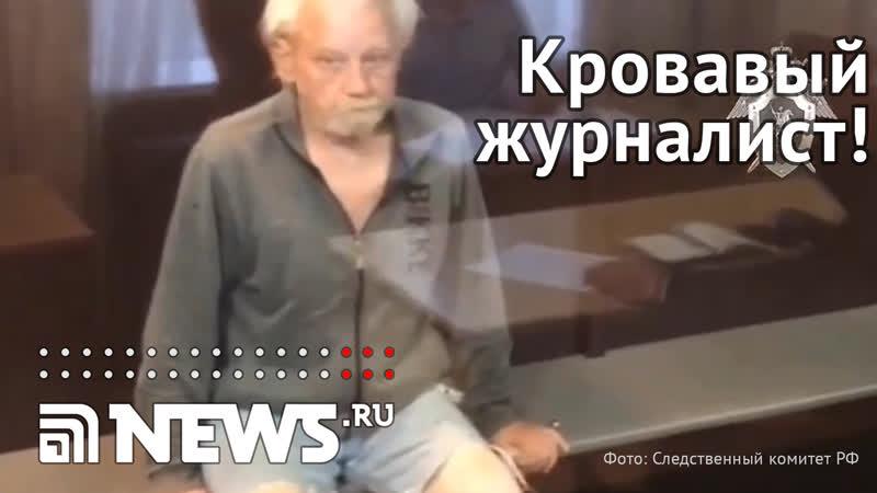 Заключён под стражу подозреваемый в нападении на журналистов газеты «Родина» в Ставрополе