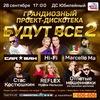 """Проект-дискотека """"БУДУТ ВСЕ 2"""" -  ТВЕРЬ"""