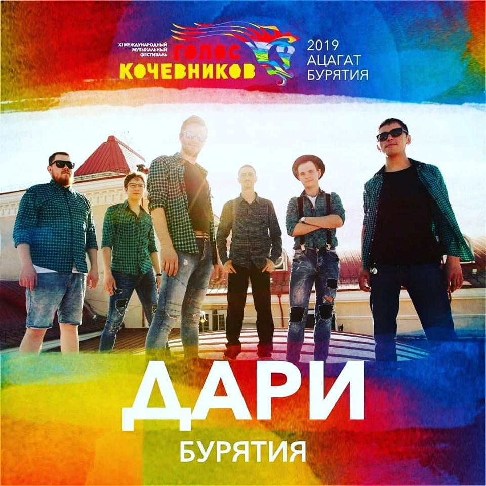 Афиша Улан-Удэ Фестиваль Голос кочевников