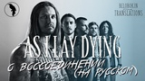 As I Lay Dying - О Воссоединении (рус. озвучка)