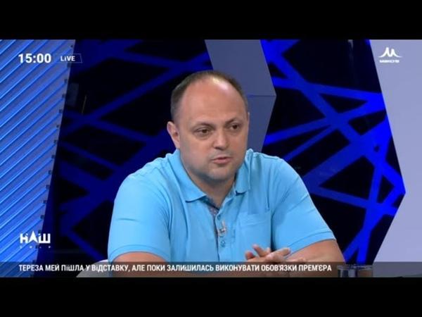 На скільки відсотків оновиться парламент Матковський Богатирьов. НАШ 09.06.19