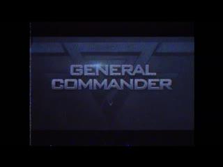 [General Commander][Генеральный командир][Трейлер][Гаевский][ВХС][VHS]