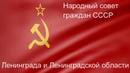 Советские флаги в Санкт-Петербурге! Что бы это значило 08.06.2019.
