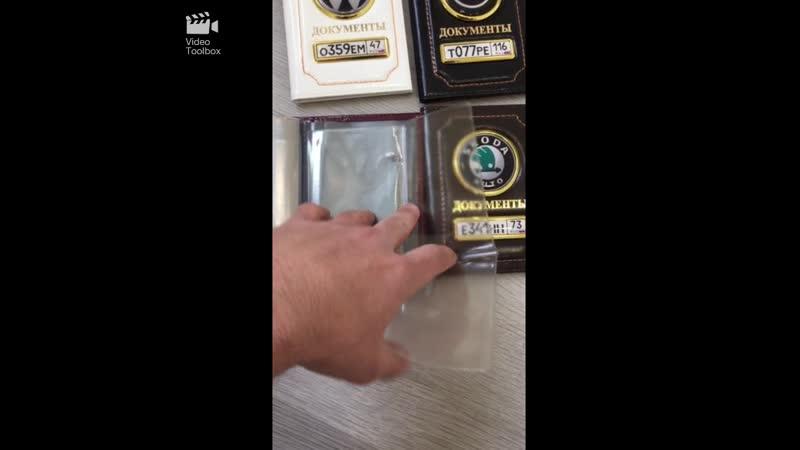 Бумажники с номером авто