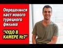 Определился каст нового турецкого фильма ЧУДО В КАМЕРЕ №7