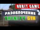 ORBIT GAME РАЗОБЛАЧЕНИЕ ТРИНИТИ РП1 ГТА САМП
