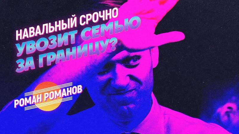Навальный срочно увозит семью за границу (Романов Роман)