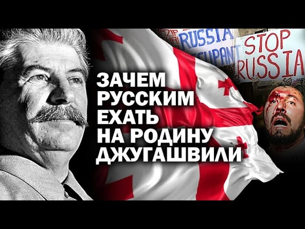 Путин и Грузия: ждать ли страшную месть / УГЛАНОВ ГАБУНИЯ СТАЛИН РУСТАВИ-2 ЗУРАБИШВИЛИ