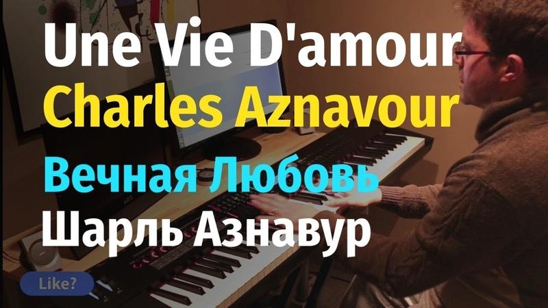 Une Vie D'Amour (Charles Aznavour) / Вечная Любовь (Шарль Азнавур) - Piano Cover, Ноты