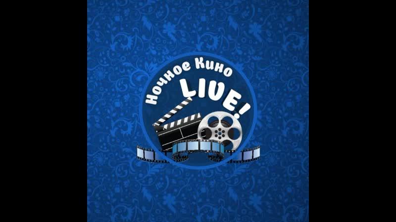 Ночное Кино LIVE: В погоне за Бонни и Клайдом (2019)