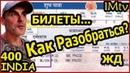 ИНДИЯ Система ЖД билетов. Как не ОСТАТЬСЯ БЕЗ МЕСТА