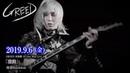 GREED 9/6始動ワンマン【激動】 SPOT