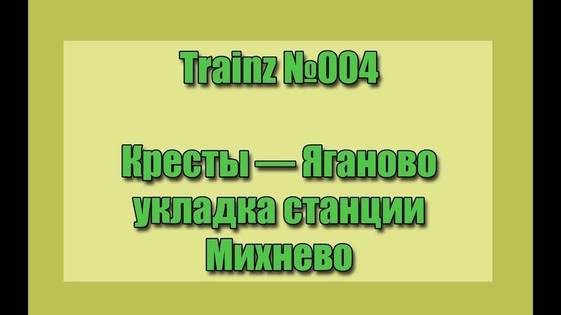 Trainz №004 Кресты Яганово укладка станции Михнево