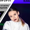 30 ИЮНЯ Мастер-Класс URBAN CHOREO