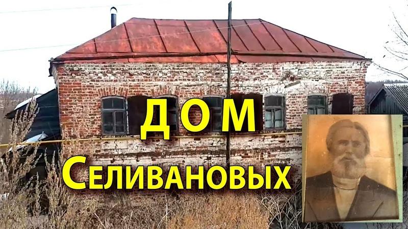Дом Селивановых. Полная версия. День в деревне