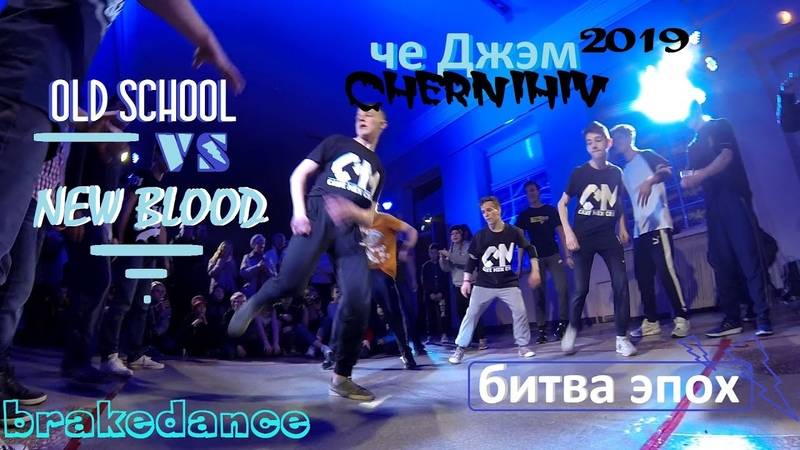 ЧеДжэм 2019 Чернигов. CAVEMENCREW. Breakdance. bboys. bgirls. Adam Hard Skill.