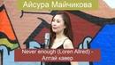 Айсура Майчикова Loren Allred- Never enough Алтай кавер OST Величайший шоумен