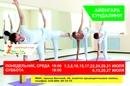Йога — баланс тела, ума и энергии ! В нашем клубе вы можете познакомиться с двумя направлениями в йо