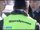 Работу по ремонту дорог в Ярославле будут контролировать общественники ОНФ