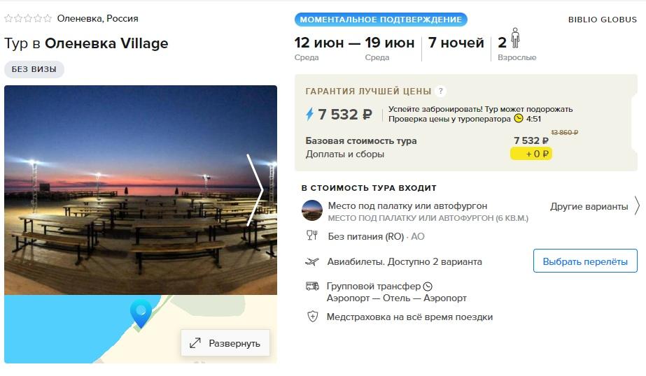 Туры из Москвы/Санкт-Петербурга в Крым на 7 ночей от 3600/3200 рублей, вылет 12/11 июня