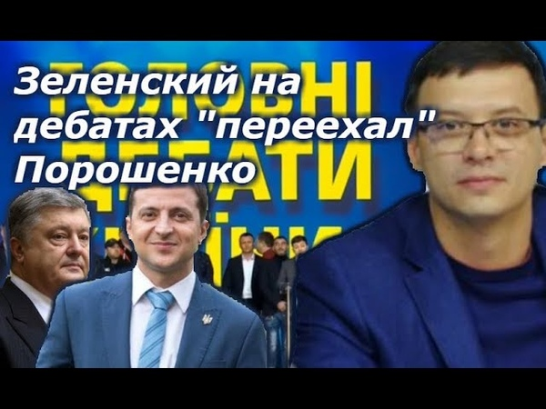 Мураев Сегодня мы видели жалкого Порошенко
