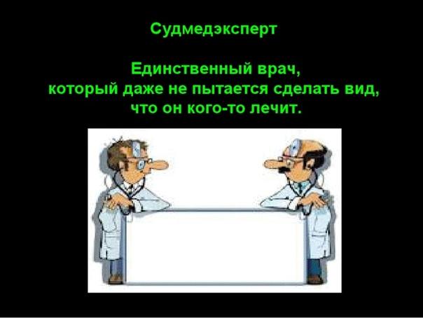 Утверждают, что смех лечит. И жизненное.Отличник будет хорошим врачом, а троечник - главным врачом)