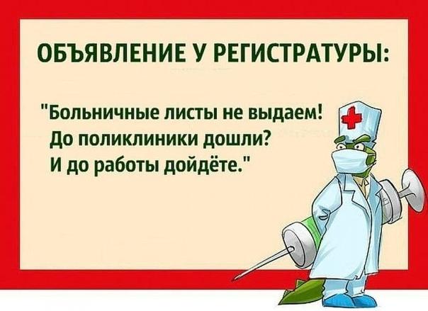 Позволить себе болеть могут только богатые люди. Остальным выгоднее быть здоровыми или врачами.
