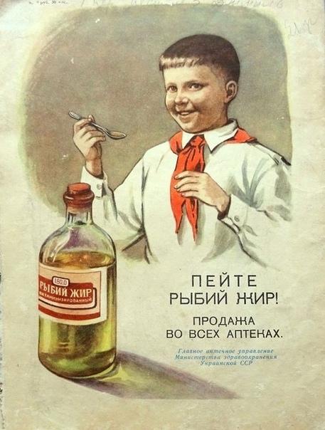 ТАКОЙ ПОЛЕЗНЫЙ РЫБИЙ ЖИР... ПОЧЕМУ ЖЕ В СССР ЕГО ЗАПРЕТИЛИ. Рыбьим называется животный жир, который получают из трески, скумбрии, сельди и других видов морской рыбы. Редкий советский школьник