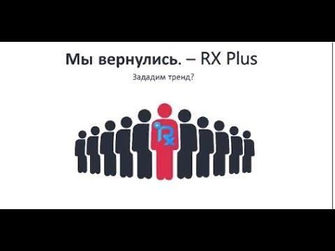 НОВОСТИ НОВОСТИ Встречайте обновленный RX PLUS !