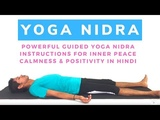Yoga Nidra Powerful Guided sleep for Inner Peace, Calmness &amp Positivity in Hindi