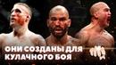 5 БОЙЦОВ UFC СОЗДАННЫХ ДЛЯ КУЛАЧНЫХ БОЕВ (BKFC)