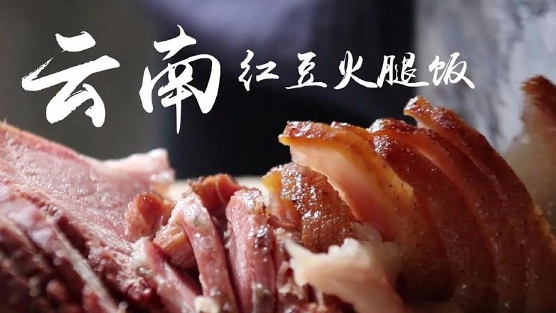 云南老火腿煮红豆,再配上玉米面果儿饭,总能多吃两碗【滇西小哥】