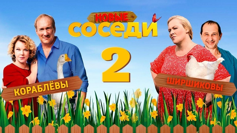 Соседи 2 Новый сезон 2019 Комедия @ Русские сериалы