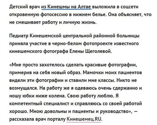 Кинешемцы, а вы знали, что живете на Алтае?