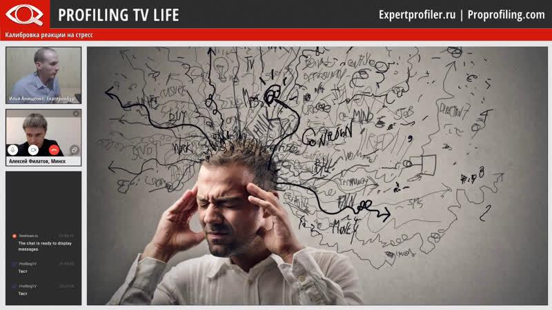 Profiling TV s01e01 Калибровка реакции на стресс