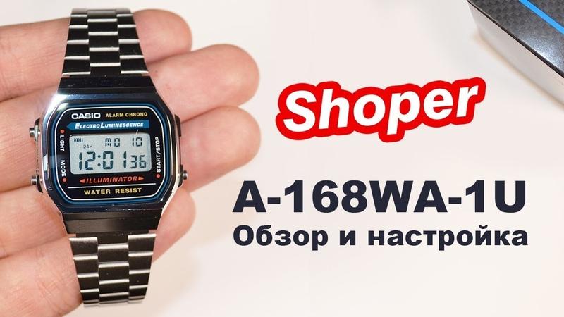 Обзор и настройка наручных часов CASIO A-168WA-1U от Shoper