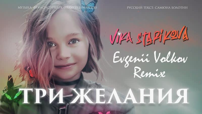 Vika Starikova – Три желания(Evgenii Volkov Remix)