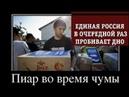 Пиар во время чумы. Единая Россия пробивает дно!