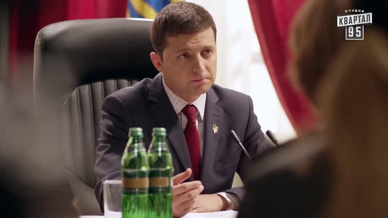 Как украинцы становятся хохлами Слуга народа