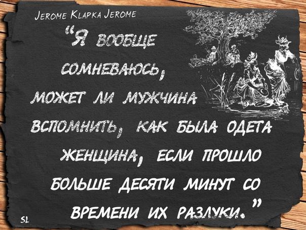 ГАРРИС И ЕГО ПОТЕРЯВШАЯСЯ ЖЕНА В 1900-м году английский писатель Джером К. Джером издал книгу Трое на четырех колесах - продолжение своей самой известной повести «Трое в лодке, не считая