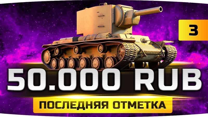 [Jove] СЕГОДНЯ ФИНАЛ?! ● ЧЕЛЛЕНДЖ НА 50.000 RUB ● Последняя Отметка на КВ-2