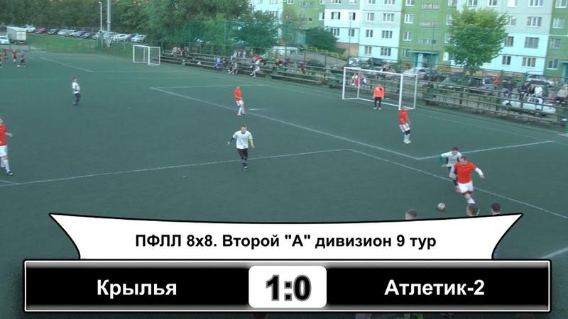 Крылья Атлетик 2 1 0 обзор матча
