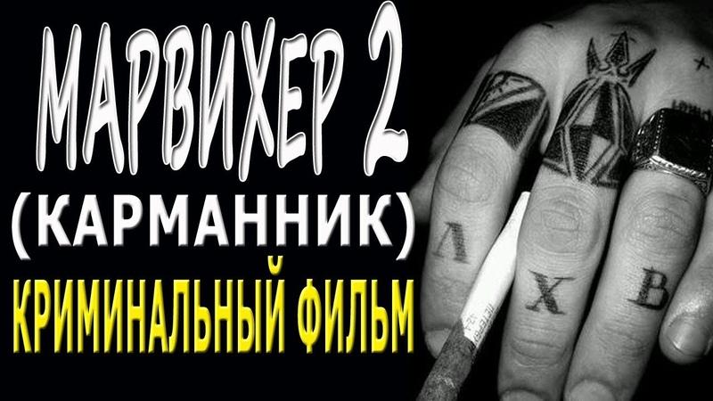 =МАРАВИХЕР 2= криминальный фильм 2019 детектив