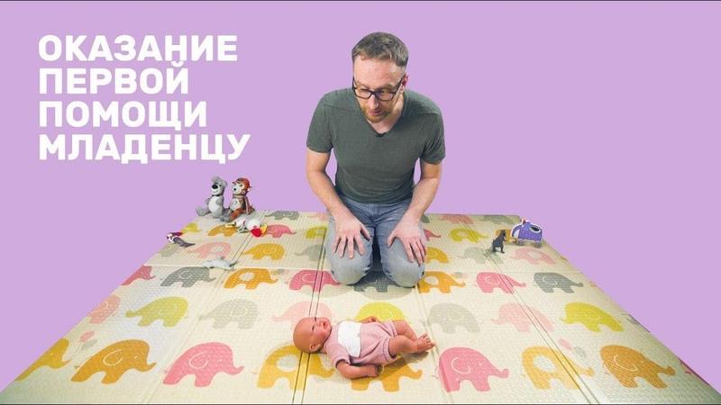 Первая помощь младенцу. Доктор Утин