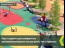 Фонд «Вольное дело» приступает к созданию спортивно-развлекательного парка
