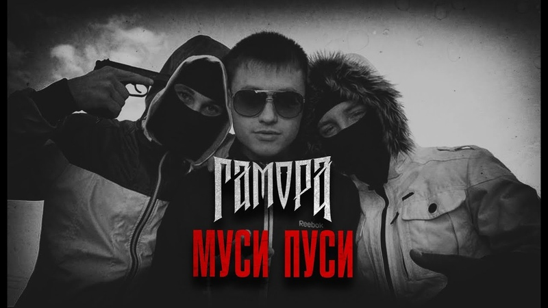 ГАМОРА - Муси пуси(Official clip)