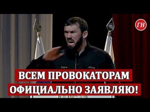 ДАУДОВ Обратился к Ингушским активистам по поводу границ