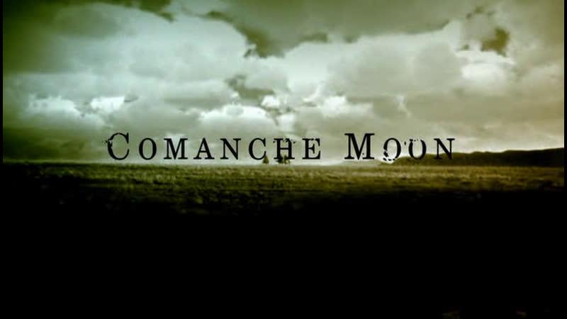 1. Луна команчей / Comanche Moon 2008